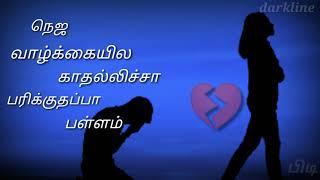 Aadathada aadathada manitha love WhatsApp satuts songe