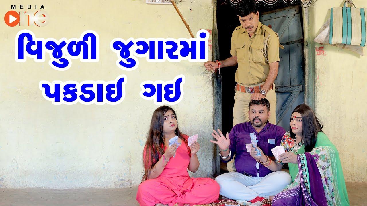 Vijuli Jugarma Pakdai Gay  |  Gujarati Comedy | One Media | 2020