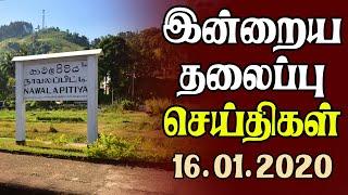 இன்றைய தலைப்புச் செய்திகள் 16-01-2021 | Srilanka Tamil News