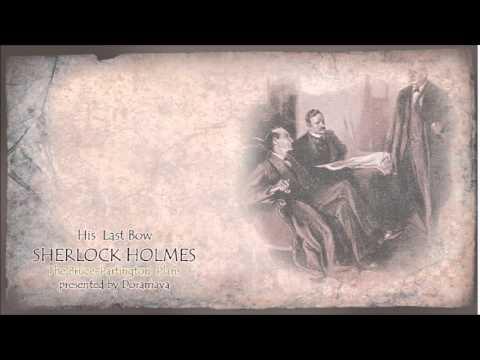 サウンド・ミステリー シャーロック・ホームズ 「 ブルース・パーティントン設計書」