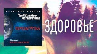 МУЗЫКА НОВОГО МЫШЛЕНИЯ - ЗДОРОВЬЕ / ВЛАДИМИР МУНТЯН