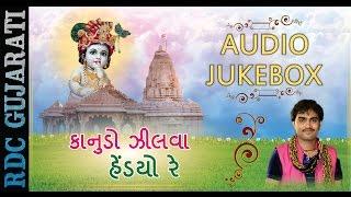 Janmashtami 2016 New | Kanudo Jilva Hendyo | Krishna Song | Jignesh Kaviraj | Popular Gujarati Songs