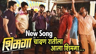 shimmgga-new-song-chandan-ratila-aala-shimmgga-bhushan-pradhan-marathi-movie-2019