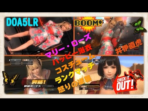 [PS4]DOA5LR マリー・ローズ★ハッピー浴衣コスチュームでランクマッチ&井伊直虎