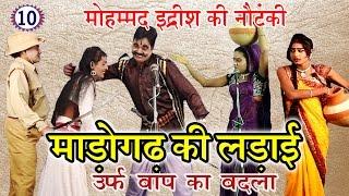 धमाकेदार नौटंकी प्रोग्राम | माड़ोगढ़ की लड़ाई उर्फ़ बाप का बदला (भाग-10) | Bhojpuri Nautanki