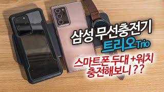 삼성 무선충전기 트리오…