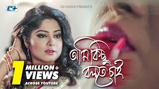 Ami Kichu Bolte Chai | Bangla Natok | Moushumi | Somapti Masuk | Shafiq Ahmed Liton