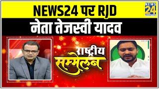 राष्ट्रीय सम्मेलन: RJD के नेता Tejashwi Yadav बोलें, किसकी लापरवाही से जा रही है मजदूरों की जान ?