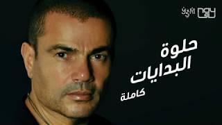 Amr Diab - Helwa El Bedayat (Audio كاملة ) عمرو دياب - حلوة البدايات