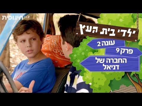 ילדי בית העץ עונה 2: החברה של דניאל