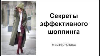 Секреты эффективного шоппинга прямой эфир Ксения Прошлакова стилист имиджмейкер
