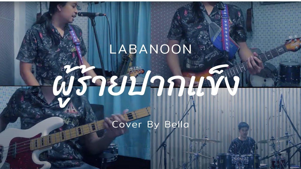 ผู้ร้ายปากแข็ง - ลาบานูน (LABANOON) Cover Bella