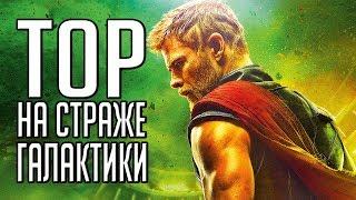 ТОР НЕ СТОИТ! Обзор фильма Тор: Рагнарёк [Thor: Ragnarok] 2017
