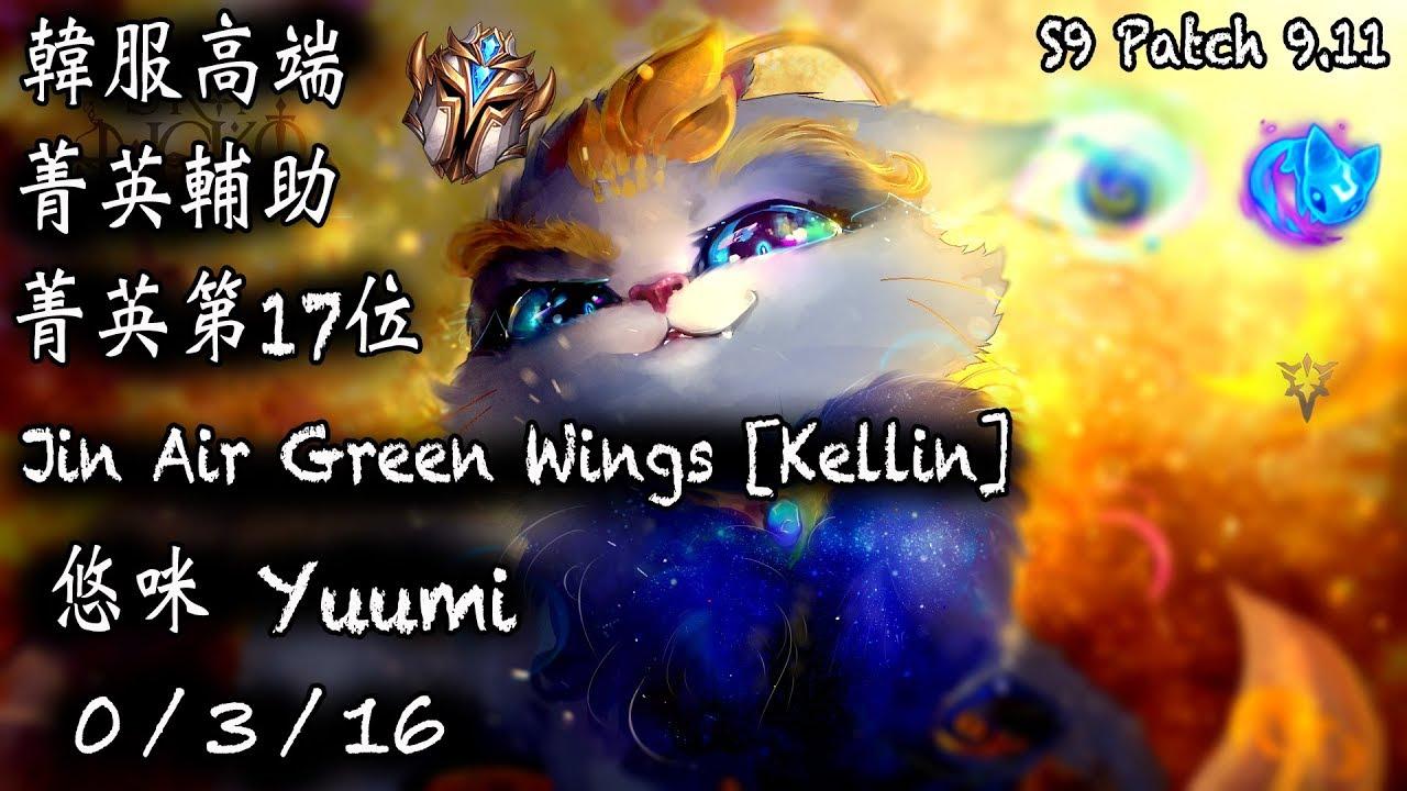 [S9韓服高端]菁英輔助 第17位 Jin Air Green Wings [Kellin] 悠咪 {KR High Elo}Challenger_Kellin_Yuumi_Replay