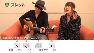 http://www.ufret.jp 動画で練習!手をつなごう/絢香 ギターを始めたばか...