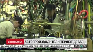 видео: Крупнейший поставщик комплектующих для АвтоВАЗа остановил производство