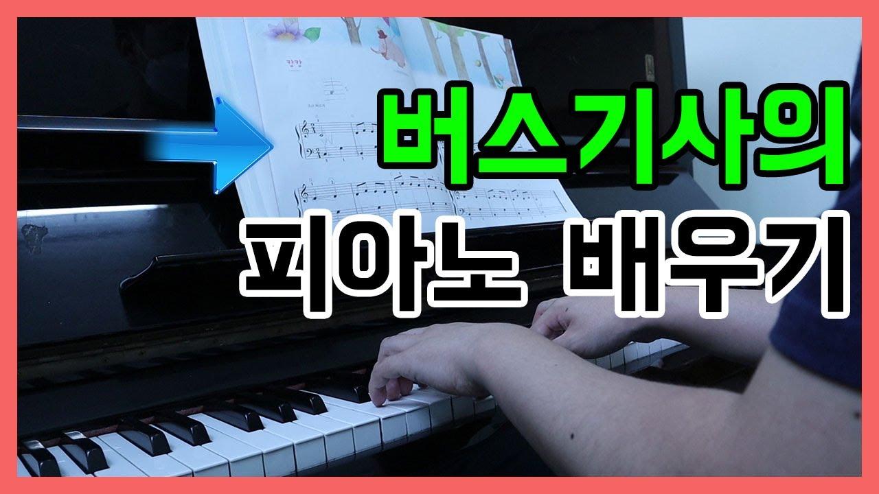 [버스기사 일상] 26살에 피아노 배우는 브이로그 , 엔진오일 교환, 버스기사의 쉬는날
