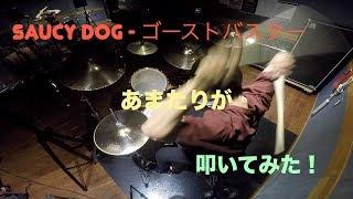 saucy dog - ゴーストバスター ドラムcopy