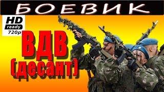 ВДВ спецназ 2016 русский боевик 2016 russian films 2016 boevik
