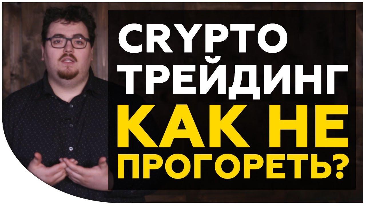 Трейдинг криптовалют для начинающих андрей оливейра книга о торговле бинарными опционами
