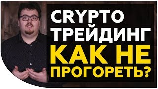 видео trading cryptocurrency