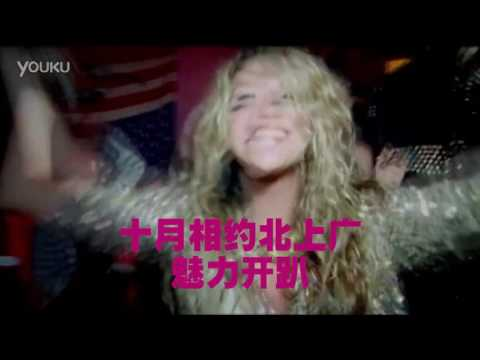 Kesha : Fuck the World Tour(2016) Asia Tour China Station Trailer