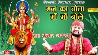 मन का तोता माँ माँ बोले Ramkumar Lakkha Most popular Mata Bhajan