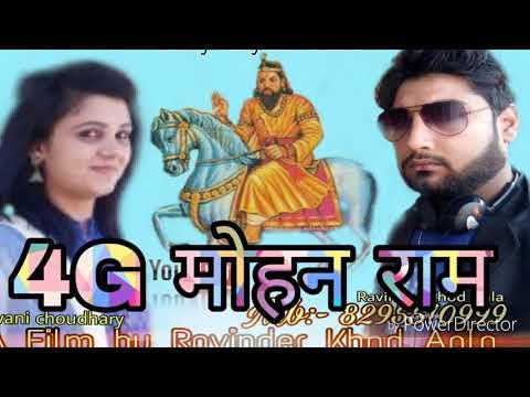 4G Mohan Ram new latest 2018///मोहन राम Song 2018///Ravinder khod Ala. Sandeep barala. Shivani