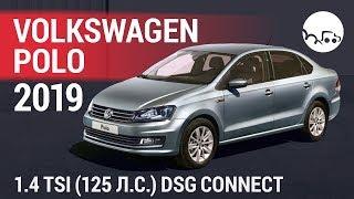 Volkswagen Polo 2019 1.4 TSI (125 л. с.) DSG Connect - відеоогляд