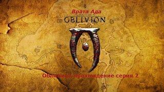 Прохождение Oblivion Серия 2(Наконец-то выбираемся из подземелья с крысами и гоблинами и знакомимся с открытым миром Oblivion , сразу же..., 2016-03-30T14:54:06.000Z)