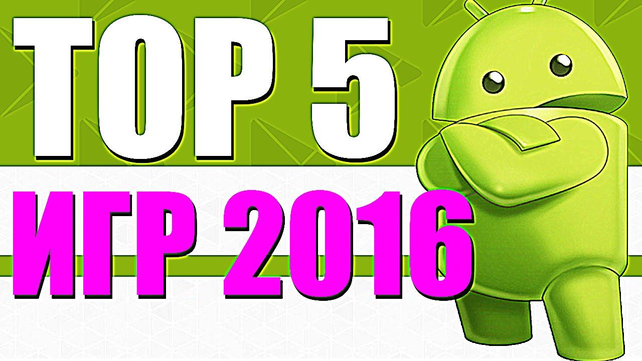 Топ лучших игр на андроид 2016 года youtube.