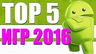 Топ лучших игр на андроид 2016 года