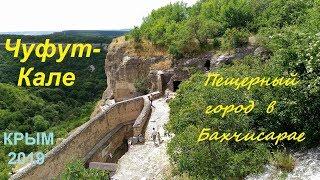 Чуфут-Кале - пещерный город в Крыму. Бахчисарай: горы, леса, история