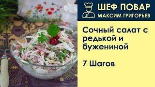 Сочный салат с редькой и бужениной . Рецепт от шеф повара Максима Григорьева