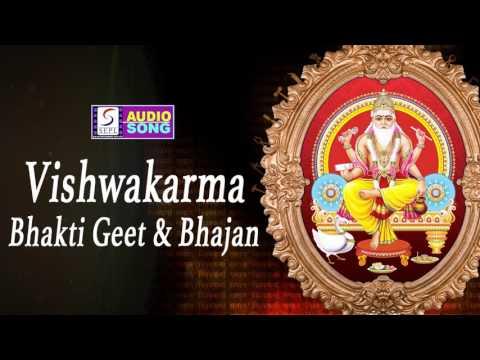 Vishwakarma Bhakti & Bhajan | Audio Songs | HD | 2017