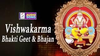 vishwakarma-bhakti-bhajan-audio-songs-2017