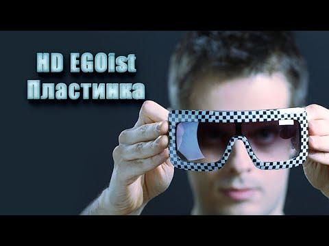 HD EGOist - Пластинка ( original ) 100% хит