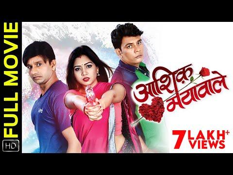 आशिक़ मयावाले   Aashiq Maya Wale Full Movie   CG Movie   Nanda   Tania Tiwari   Salim