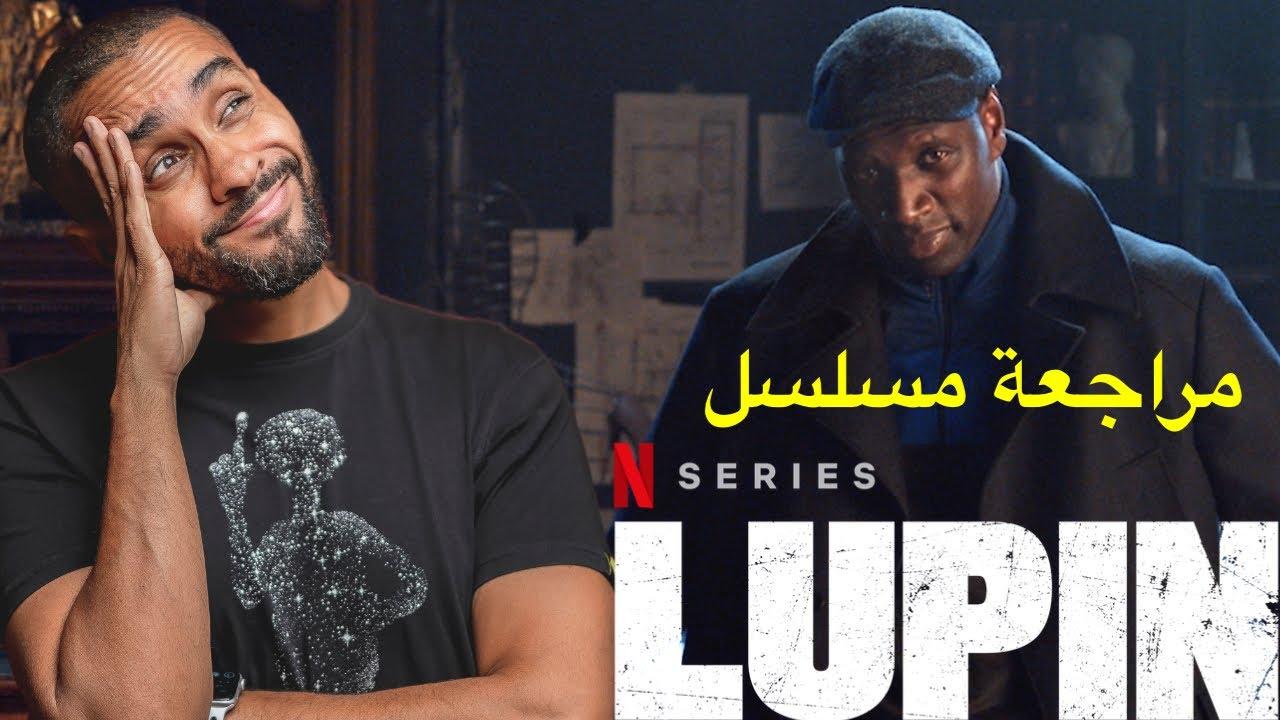 Download مراجعة مسلسل LUPIN