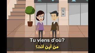 تعلم المحادثة فى اللغة الفرنسية للمبتدئين _ تعلم اللغة الفرنسية بالصوت والصورة