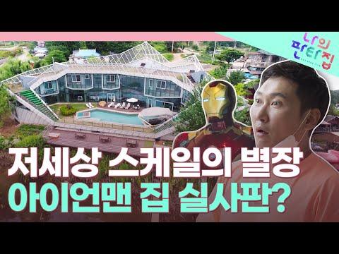입 떡 벌어지는 190평 아이언맨 집이 앙드레김 별장이었다고..? (feat. 난방비 250만원) | 나의 판타집