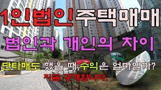 #1인법인설립 , #법인결산 #아파트경매낙찰  #매도수…