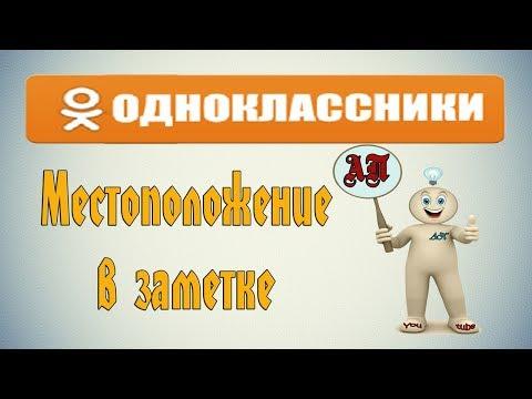 Как указать местоположение в заметке на Одноклассниках?