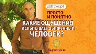 Олег Сунцов. Какие чувства испытывает человек в состоянии обиды?
