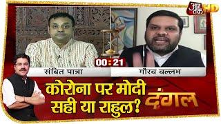 Dangal: Corona 20 लाख पार, क्या कर रही है सरकार? Rohit Sardana Debate   HD