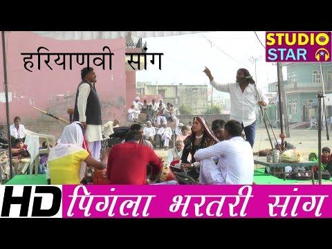 Shera Ke Akhade Me | Haryanvi Kissa Ragni 2016 | Pingla Bhartari Sang Ragni | Studio Star Music