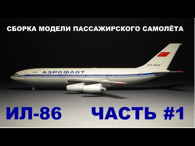 Сборка и покраска сборной модели Ил-86 Звезда - шаг 1.
