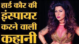 Hard Kaur Life Story | कानपुर में पैदा हुई, लंडन पहुंची और हिप हॉप में अपनी पहचान बनाई