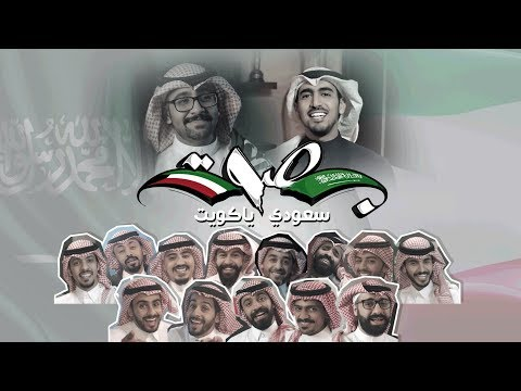 بصوت سعودي ياكويت | راكان بوخالد - حمود الخضر | 2018