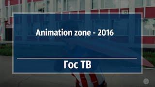 Фестиваль Animation Zone 2016 в Тольятти   Гос ТВ